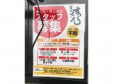 焼きち すぅーさん 赤坂店