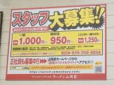 ラーメン山岡家 水戸内原店