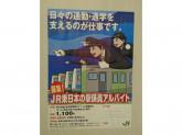 JR東日本 新宿駅