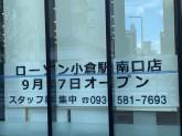 ローソン 小倉駅南口店