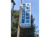 大船自動車(株)