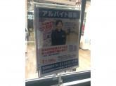 BOOKOFF総合買取窓口 田町駅西口店