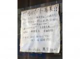 ダイニング&バル 廉家(れんや)