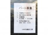 井口食品(株) 本社工場