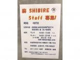 麻 SHIBIRE