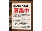 GLORY 箱崎店