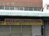 有限会社上海ウェーブ