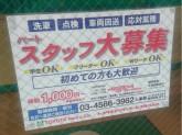 トヨタレンタカー 新宿三丁目駅前店