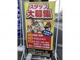 ENEOS (有)兵藤商事 大船中央SS店