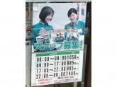 セブン-イレブン 川崎坂戸2丁目店