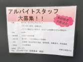 URGE(アージ) 高槻店