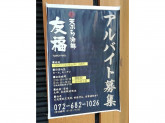 天ぷら海鮮 友福