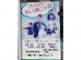 ファミリーマート 昭島中神町新畑店
