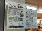 ドトールコーヒーショップ 梅田シティ店