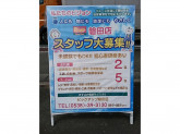 PickUP(ピックアップ) 磐田店
