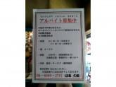 イルソーレ TEN-3 天三店