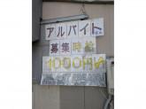 我家 勝田台店