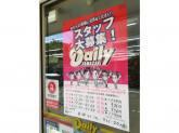 デイリーヤマザキ 箕面桜井店