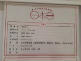 日本一 アリオ蘇我店