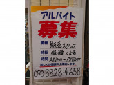 旺旺堂(ワンワンドウ)ドラッグ 難波店
