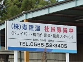 株式会社寿陸運 大根営業所