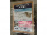 ヘアメイク aim(エイム) 中野南口店