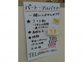 洋菓子工房 Tin-Ker Béll (ティンカーベル) 豊田店