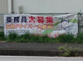 豊商運株式会社 豊田第2 営業所