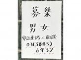 ホテル松本 上野