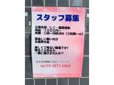 丼丸 合羽橋店