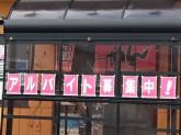 麦笑 豊田店