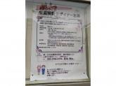 第一生命保険株式会社 八王子支社 豊田営業オフィス