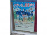 ファミリーマート 豊田豊栄町店