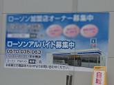 ローソン 豊田豊栄町五丁目店