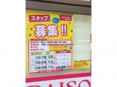 ザ・ダイソー JR兵庫駅前