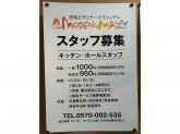 モデナマーマ 大阪天満宮前店