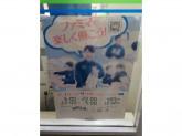 ファミリーマート 日野高幡店