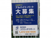 株式会社ユウエッチサポート 茨木営業所