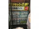 日高屋 久我山駅前店