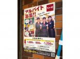 なか卯 広島的場町店