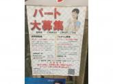 セブン-イレブン 江東住吉二丁目店