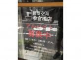 麺屋 空海 参宮橋店