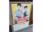 カレーハウス CoCo壱番屋 阪急茨木市駅前店