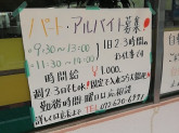 餃子の王将 阪急茨木駅前店
