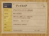 Maruta Joy BookStore(マルタジョイ ブックストア)