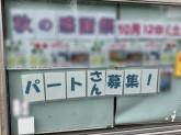 (株)みやこ飴本舗