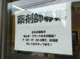 西田薬局 長興寺店