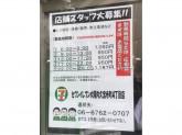 セブン-イレブン 大阪内久宝寺町4丁目店