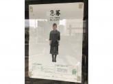 なごや香 名古屋駅前店
