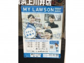 ローソン 横浜上川井店